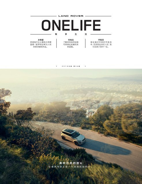ONELIFE #38 – Chinese
