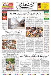 The Rahnuma-E-Deccan Daily 17/07/2019