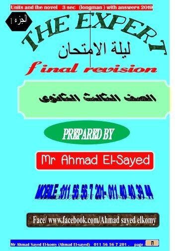 Longman 2019 final colors Mr Ahmad Elsayed