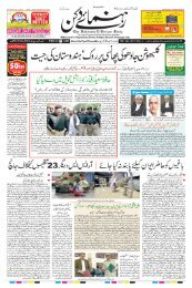 The Rahnuma-E-Deccan Daily 18/07/2019
