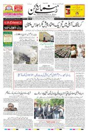 The Rahnuma-E-Deccan Daily 19/07/2019