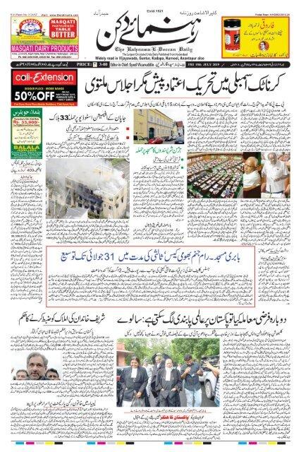 The Rahnuma-E-Deccan Daily 19/07/2019