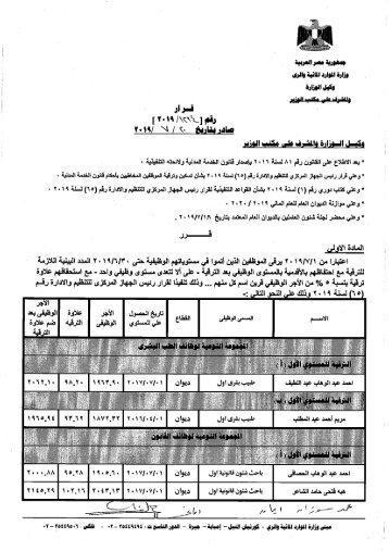 قرار ترقية العاملين بالوزارة لعام ٢٠١٩