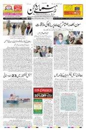 The Rahnuma-E-Deccan Daily 21/07/2019