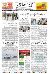 The Rahnuma-E-Deccan Daily 21/07/2019