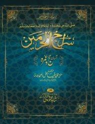 Hajj o Umrah Book