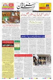 The Rahnuma-E-Deccan Daily 23/07/2019