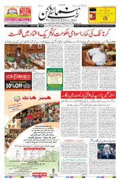 The Rahnuma-E-Deccan Daily 24/07/2019