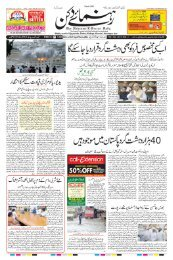 The Rahnuma-E-Deccan Daily 25/07/2019