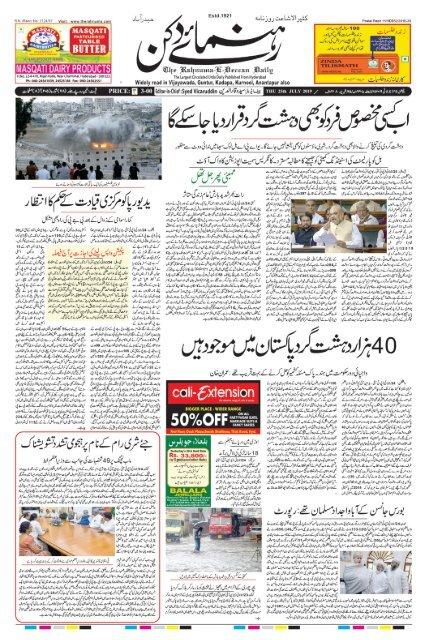 The Rahnuma-E-Deccan Daily 25/07/2019