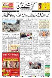 The Rahnuma-E-Deccan Daily 26/07/2019