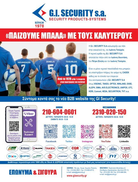 Security Manager - ΤΕΥΧΟΣ 82
