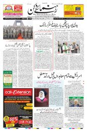 The Rahnuma-E-Deccan Daily 27/07/2019