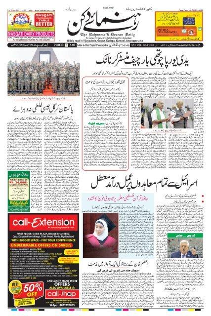 The Rahnuma-E-Deccan Daily 27/07/2019
