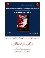 نقد و بررسی نمایش «اسب چشمه» به نویسندگی و کارگردانی کرماله سلیمانی