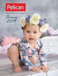 Каталог Pelican Осень 2019 коллекция для малышей