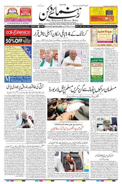 The Rahnuma-E-Deccan Daily 29/07/2019