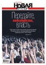 «Новая газета» №82 (понедельник) от 29.07.2019
