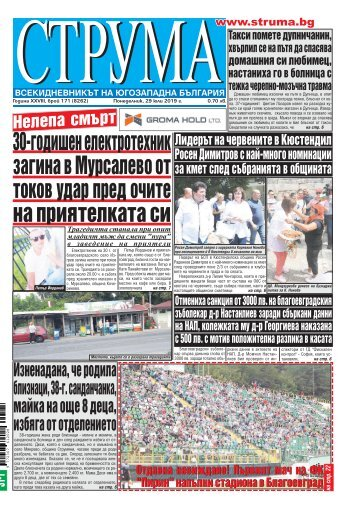"""Вестник """"Струма"""" брой 171"""
