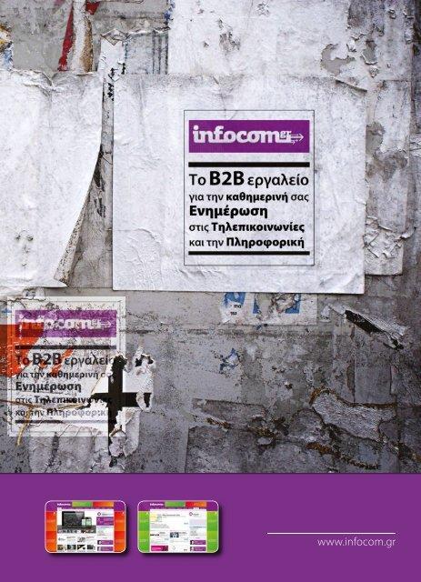 Infocom - ΤΕΥΧΟΣ 253