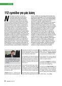 Infocom - ΤΕΥΧΟΣ 253 - Page 4