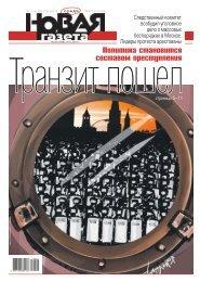 «Новая газета» №83 (среда) от 31.07.2019