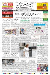 The Rahnuma-E-Deccan Daily 01/08/2019