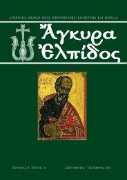 agkyra_76-2013