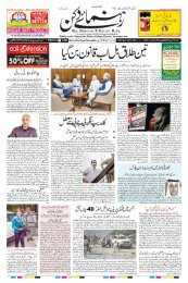 The Rahnuma-E-Deccan Daily 02/08/2019