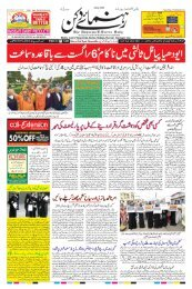 The Rahnuma-E-Deccan Daily 03/08/2019