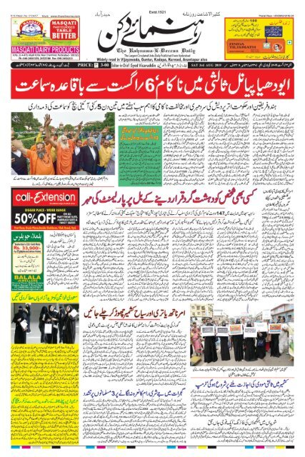 The Rahnuma-E-Deccan Daily 03/08/2019