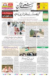 The Rahnuma-E-Deccan Daily 04/08/2019