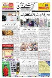 The Rahnuma-E-Deccan Daily 05/08/2019
