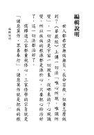 治病妙方_健康長壽的秘訣 - Page 4