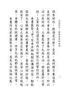 治病妙方_健康長壽的秘訣 - Page 5