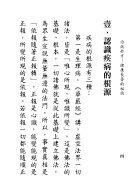 治病妙方_健康長壽的秘訣 - Page 7