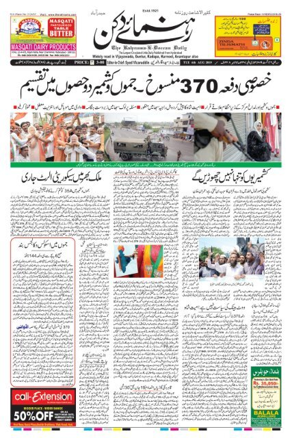 The Rahnuma-E-Deccan Daily 06/08/2019
