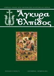 agkyra_70-2012