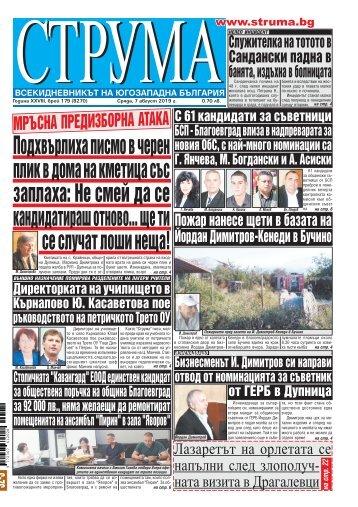 """Вестник """"Струма"""" брой 179"""