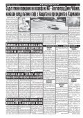 "Вестник ""Струма"" брой 179 - Page 4"
