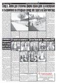 "Вестник ""Струма"" брой 179 - Page 5"