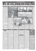 "Вестник ""Струма"" брой 179 - Page 6"
