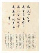 慎終追遠 民德歸厚 - Page 2