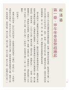 慎終追遠 民德歸厚 - Page 7