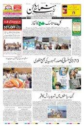 The Rahnuma-E-Deccan Daily 08/08/2019