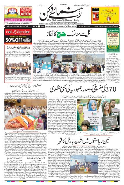 The Rahnuma-E-Deccan Daily 08/08/2019