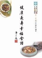 健康長壽幸福食譜 (第一輯) - Page 5
