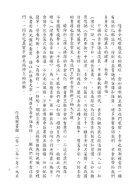 健康長壽幸福食譜 (第一輯) - Page 7