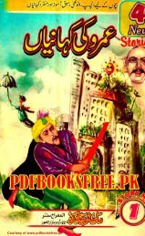 Umro Ki Kahanian pdfbooksfree.pk