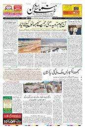 The Rahnuma-E-Deccan Daily 09/08/2019